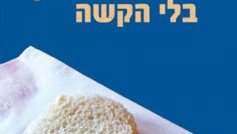 לחם לבן בלי הקשה / טובה רזי